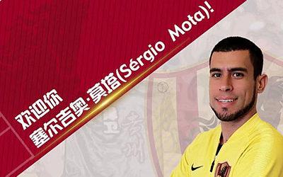 Sérgio Mota é o novo camisa 10 do Guizhou Heng Feng, da China